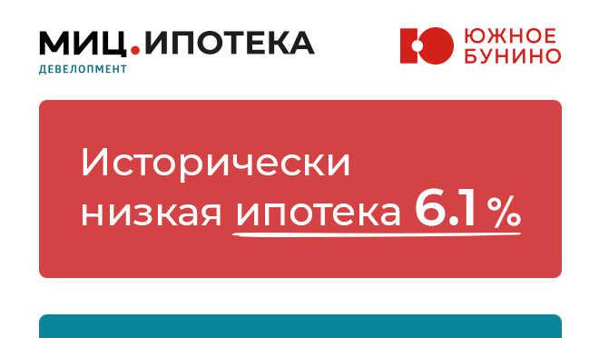 ЖК «Южное Бунино» Исторически низкая ипотека 6,1%